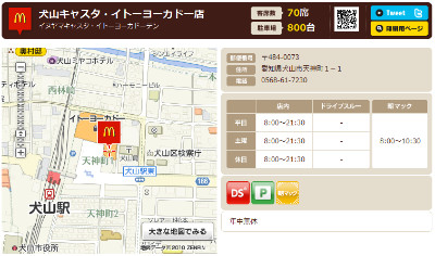 http://www.mcdonalds.co.jp/shop/map/map.php?strcode=23067