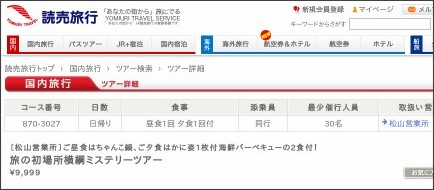 http://www.yomiuri-ryokou.co.jp/kokunai/detail.aspx?id=14020542&qs=to%3d%26fromarea%3d8%26from%3d%26egy%3d%26p1%3d%26purpose%3d%26frMM%3d%26frDD%3d%26toMM%3d%26toDD%3d%26days%3d1%26topref%3d%26ps%3d20%26sort%3dcode%26pn%3d1&qs1=7481a9ccd1acdd4f34f0e484eeb3a934