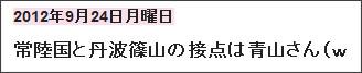 http://tokumei10.blogspot.com/2012/09/blog-post_9902.html