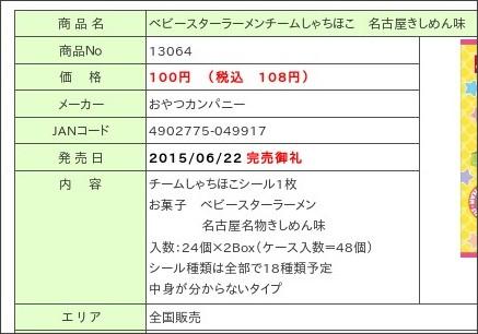 http://syokugan-ohkoku.com/item/order-sonota/syatihoko-ramen/order.php?Code=13064
