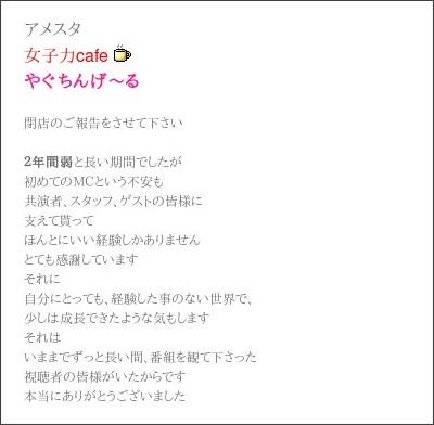 http://ameblo.jp/shigerublog/entry-11556278320.html