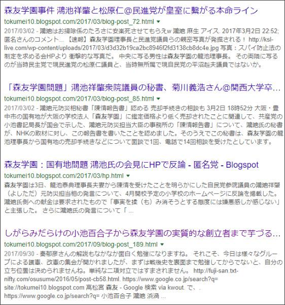 https://www.google.co.jp/search?ei=5lekWs2LKZW4jAPEiLO4AQ&q=site%3A%2F%2Ftokumei10.blogspot.com+%E2%80%9D%E9%B4%BB%E6%B1%A0%E2%80%9D%E3%80%80%E2%80%9D%E6%A3%AE%E5%8F%8B%E2%80%9D&oq=site%3A%2F%2Ftokumei10.blogspot.com+%E2%80%9D%E9%B4%BB%E6%B1%A0%E2%80%9D%E3%80%80%E2%80%9D%E6%A3%AE%E5%8F%8B%E2%80%9D&gs_l=psy-ab.3...3569.5583.0.6141.9.9.0.0.0.0.125.1047.0j9.9.0....0...1c.1j4.64.psy-ab..0.0.0....0.pjOnp076soY