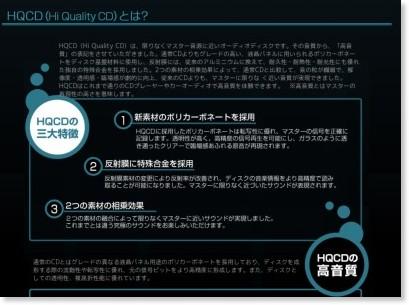 http://www.hqcd.jp/hqcd/index.html