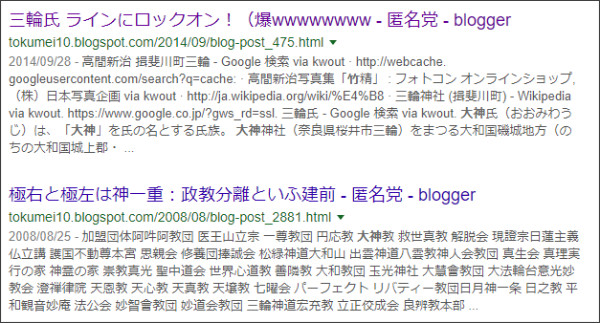 https://www.google.co.jp/search?ei=GlNXWuHuN8HcjAPm8bjwBw&q=site%3A%2F%2Ftokumei10.blogspot.com+%E4%B8%89%E8%BC%AA+%E5%A4%A7%E7%A5%9E+%E7%AB%B9&oq=site%3A%2F%2Ftokumei10.blogspot.com+%E4%B8%89%E8%BC%AA+%E5%A4%A7%E7%A5%9E+%E7%AB%B9&gs_l=psy-ab.3...1433.12283.0.12775.26.20.6.0.0.0.180.2568.0j16.16.0....0...1c.1j4.64.psy-ab..5.2.345...33i160k1j33i21k1.0.QpoUgP5CoTQ