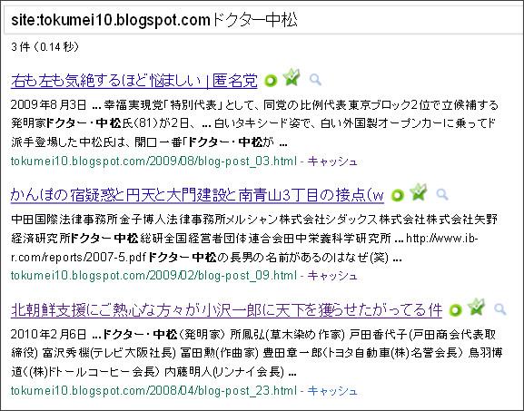 http://www.google.co.jp/search?hl=ja&safe=off&biw=1178&bih=939&q=site%3Atokumei10.blogspot.com+%E3%83%89%E3%82%AF%E3%82%BF%E3%83%BC%E4%B8%AD%E6%9D%BE&btnG=%E6%A4%9C%E7%B4%A2&aq=f&aqi=&aql=&oq=