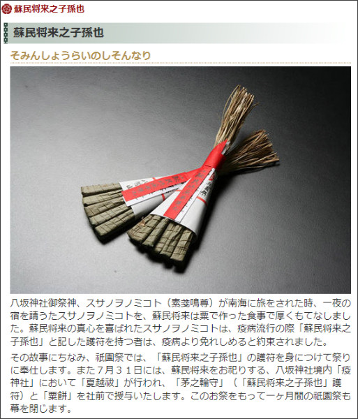 http://www.hachimansan.com/index.php?Itemid=77&id=142&option=com_content&task=view