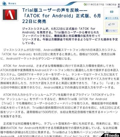 http://plusd.itmedia.co.jp/mobile/articles/1105/19/news052.html