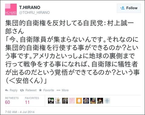 https://twitter.com/TOHRU_HIRANO/status/485061074752765952