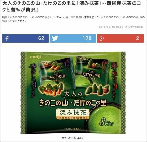 http://entabe.jp/news/gourmet/11542/meiji-otonano-kinokonoyama-takenokonosato-fukami-matcha