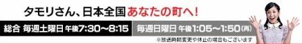 https://www.nhk.or.jp/buratamori/list/index.html