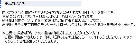 http://page3.auctions.yahoo.co.jp/jp/auction/c274986812