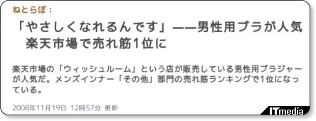 http://www.itmedia.co.jp/news/articles/0811/19/news065.html