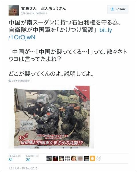 https://twitter.com/komatsunotsuma/status/647324991239798786