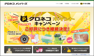 http://www.kuronekoyamato.co.jp/campaign/point/index_off.html?id=pickup_top