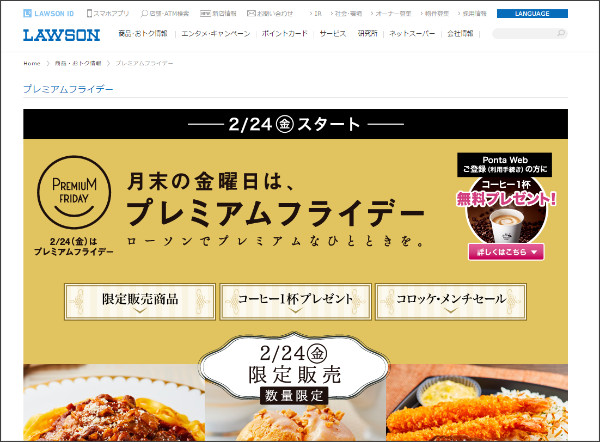 http://www.lawson.co.jp/recommend/premiumfriday/