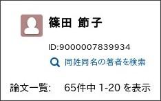 http://ci.nii.ac.jp/nrid/9000007839934