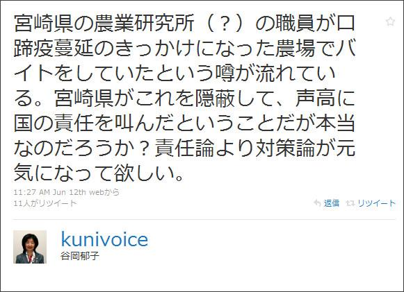 http://twitter.com/kunivoice/status/15972502649