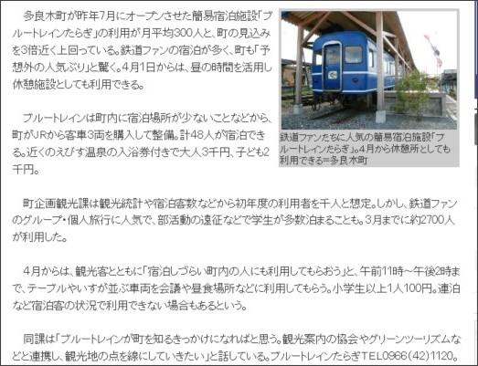 http://kumanichi.com/osusume/odekake/kiji/20110330001.shtml