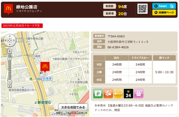 http://www.mcdonalds.co.jp/shop/map/map.php?strcode=27055