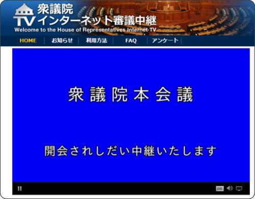 http://www.shugiintv.go.jp/jp/