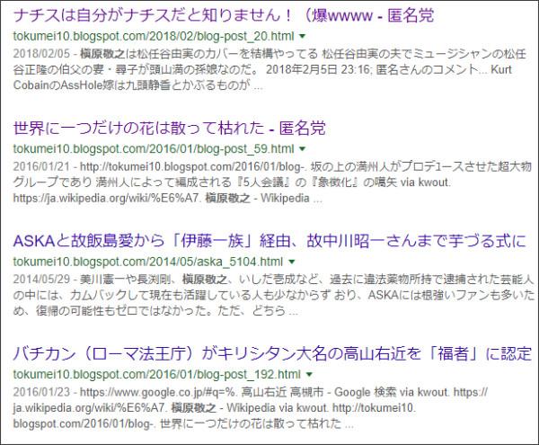 https://www.google.co.jp/search?ei=jS70WvDzN8nWjwPo7ZeYCA&q=site%3A%2F%2Ftokumei10.blogspot.com+%E6%A7%87%E5%8E%9F%E6%95%AC%E4%B9%8B&oq=site%3A%2F%2Ftokumei10.blogspot.com+%E6%A7%87%E5%8E%9F%E6%95%AC%E4%B9%8B&gs_l=psy-ab.3...0.0.1.158.0.0.0.0.0.0.0.0..0.0....0...1c..64.psy-ab..0.0.0....0.HQ6zRJmsUQQ