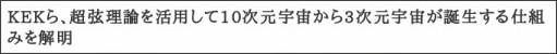 http://news.mynavi.jp/news/2011/12/22/073/index.html