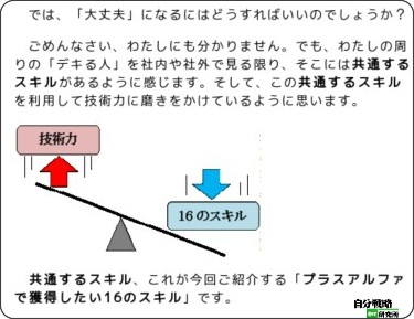 http://el.jibun.atmarkit.co.jp/wle/2009/11/16-445e.html