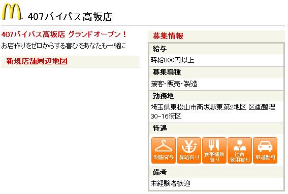 http://www.mcdonalds.co.jp/recruit/crew/shop/n_2010081001