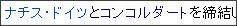 http://ja.wikipedia.org/wiki/%E6%94%BF%E6%95%99%E5%88%86%E9%9B%A2%E5%8E%9F%E5%89%87#.E3.82.B3.E3.83.B3.E3.82.B3.E3.83.AB.E3.83.80.E3.83.BC.E3.83.88.E5.9E.8B