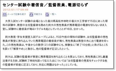 http://www.shikoku-np.co.jp/kagawa_news/social/20120117000125
