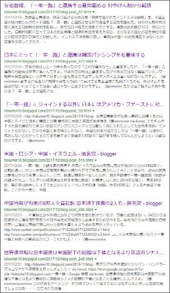 https://www.google.co.jp/search?q=site://tokumei10.blogspot.com+%E4%B8%80%E5%B8%AF%E4%B8%80%E8%B7%AF&source=lnt&tbs=qdr:m&sa=X&ved=0ahUKEwiEwvPAhM7YAhVX3WMKHffyC7gQpwUIHw&biw=1265&bih=792