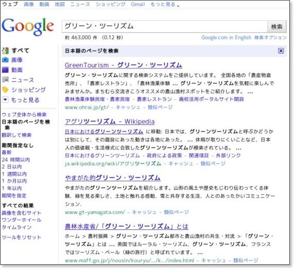 http://www.google.co.jp/search?hl=ja&q=%E3%82%B0%E3%83%AA%E3%83%BC%E3%83%B3%E3%83%BB%E3%83%84%E3%83%BC%E3%83%AA%E3%82%BA%E3%83%A0&lr=lang_ja&rlz=