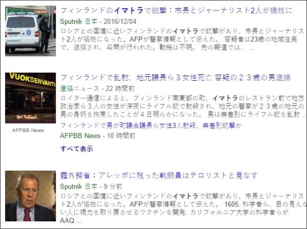 https://www.google.co.jp/search?hl=ja&gl=jp&tbm=nws&authuser=0&q=%E3%82%A4%E3%83%9E%E3%83%88%E3%83%A9&oq=%E3%82%A4%E3%83%9E%E3%83%88%E3%83%A9&gs_l=news-cc.12..43j43i53.1810.1810.0.2973.1.1.0.0.0.0.124.124.0j1.1.0...0.0...1ac.2.ojLJfjQib48