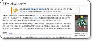 http://ja.wikipedia.org/wiki/%E3%82%A2%E3%83%89%E3%83%99%E3%83%B3%E3%83%88%E3%82%AB%E3%83%AC%E3%83%B3%E3%83%80%E3%83%BC