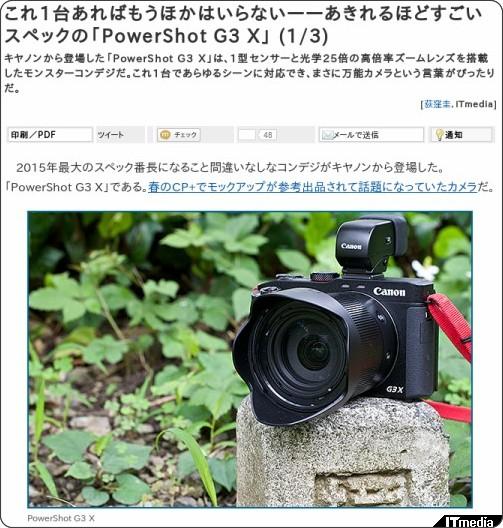 http://camera.itmedia.co.jp/dc/articles/1506/23/news045.html