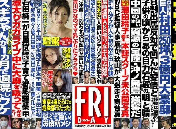 http://p.friday.kodansha.ne.jp/pc/img/cover/topic_b.jpg