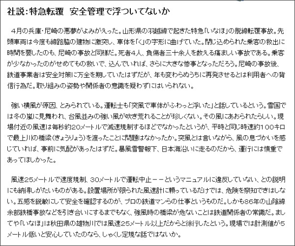 http://web.archive.org/web/20051230142043/http://www.mainichi-msn.co.jp/eye/shasetsu/news/20051227ddm005070124000c.html