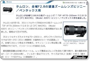 http://plusd.itmedia.co.jp/lifestyle/articles/0809/01/news072.html