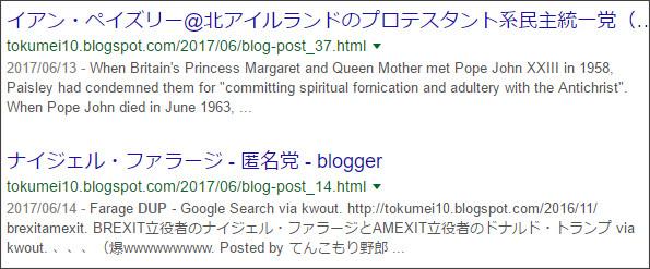 https://www.google.co.jp/#q=site://tokumei10.blogspot.com+DUP
