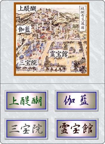 http://www.daigoji.or.jp/vihara/index.html