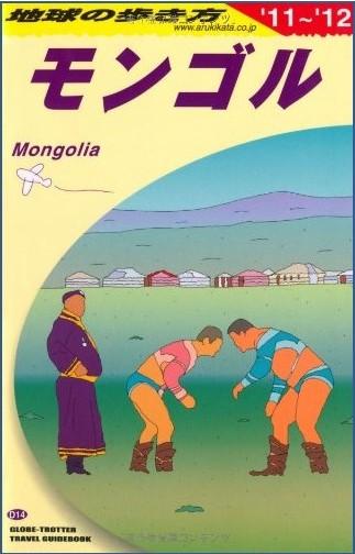 http://niwaka-mongolia.seesaa.net/article/289693876.html