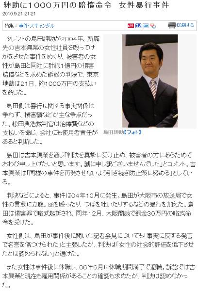 http://www.sanspo.com/geino/news/100921/gnd0922000-n1.htm