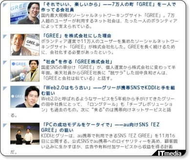 http://www.itmedia.co.jp/news/articles/0811/13/news087.html