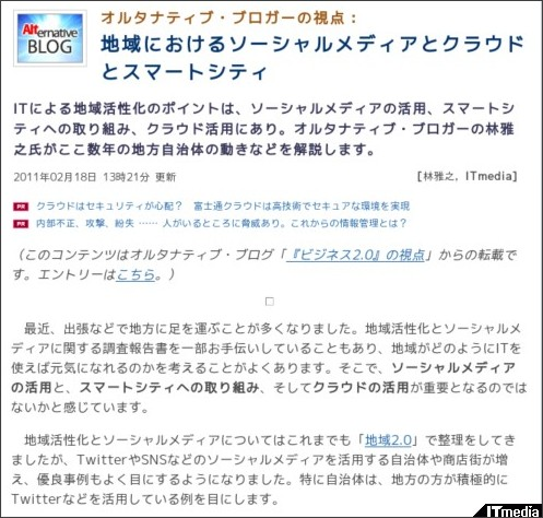 http://www.itmedia.co.jp/enterprise/articles/1102/18/news047.html