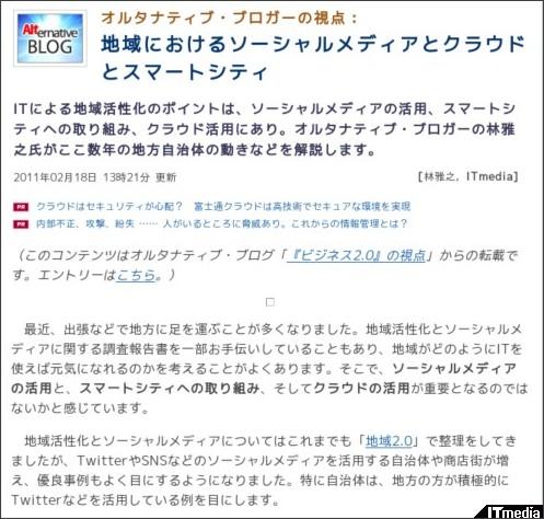 http://www.itmedia.co.jp/enterprise/articles/1102/18/news047.html