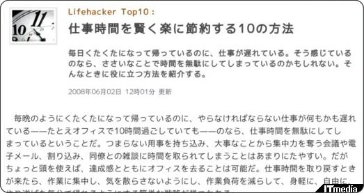 http://www.itmedia.co.jp/bizid/articles/0806/02/news029.html