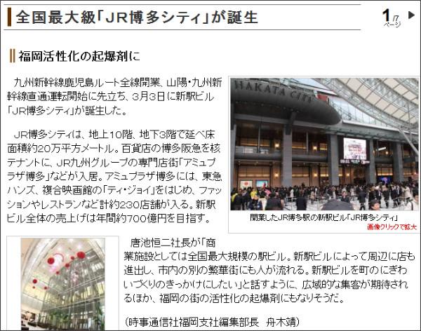 http://www.jiji.com/jc/v4?id=kyushushinkansen20001