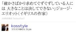 http://twitter.com/kosstyle/status/2041982805