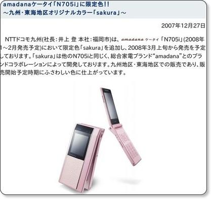 http://www.docomokyusyu.co.jp/info/news_release/20071227_a1.html