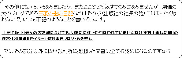 http://blog.livedoor.jp/the_radical_right/archives/52357390.html#comments
